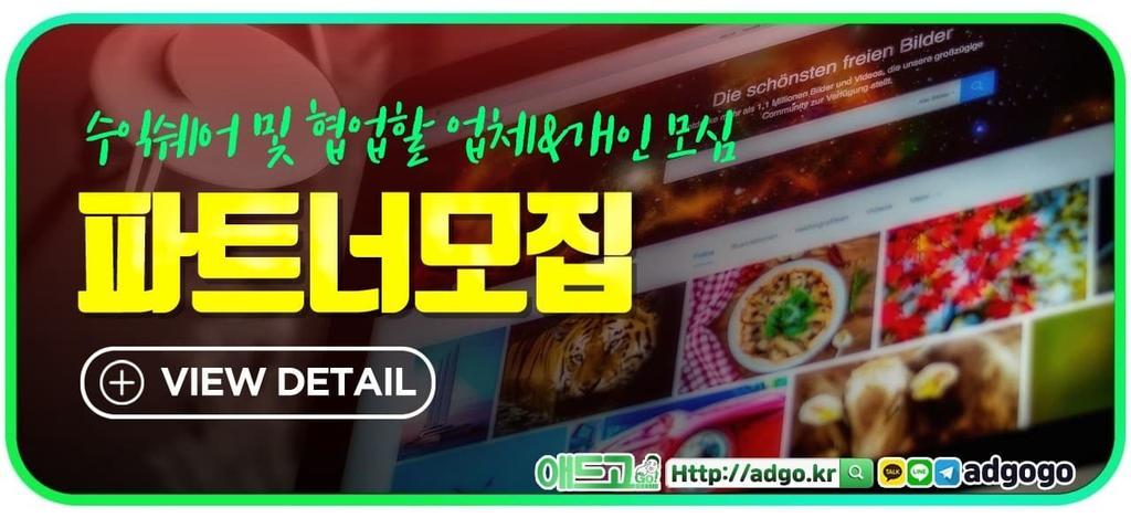 대전서구판매대행파트너모집